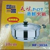 禮品一番~美味蒸鮮火鍋30cm(HF-303A)