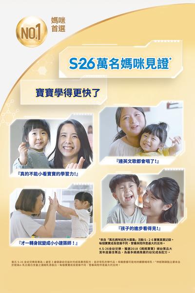 [全新公司現貨]超低優惠價!【惠氏 S-26】s26 金幼兒樂成長配方1-3歲/1.6kg/1600g