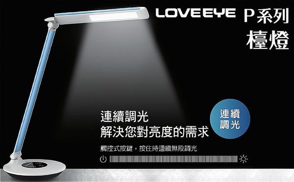 好商量~ Panasonic 國際牌 P系列 7.5W LED 檯燈 保固一年