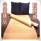 3D透氣軟藤蓆 涼蓆涼墊 與竹蓆不同 雙人加大6x6尺 另售雙人涼蓆【老婆當家】