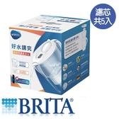 BRITA 好水講究超值限量組(5芯)【愛買】