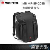 Manfrotto MB MP-BP-20BB -大師級後背包  正成總代理公司貨 相機包 首選攝影包