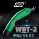 WBT-2 電動剪刀wbt-3裁布電剪刀修邊布料皮革玻纖鋰電池升級款 夏日新品85折