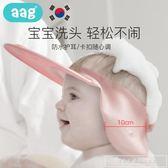 aag洗頭帽兒童浴帽防水護耳神器 寶寶可調節0-3歲嬰兒洗發洗澡帽『韓女王』