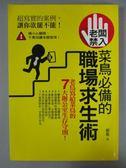 【書寶二手書T5/財經企管_NGU】老闆禁入 菜鳥必備的職場求生術_郭易