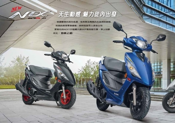 SUZUKI 台鈴機車 NEW NEX 125 碟煞 六期 2021全新車