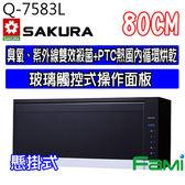 【fami】櫻花烘碗機 懸掛式烘碗機 Q 7583 L (80CM) 臭氧+紫外線雙效殺菌 觸控烘碗機 (黑色)