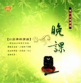 台語佛經課誦3 晚課 CD (音樂影片購)