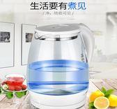 熱水壺 德國透明玻璃電熱燒水壺家用食品級304不銹鋼大容量藍光自動斷電 夢藝家