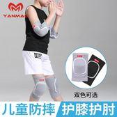 運動護肘護膝護腕套裝兒童防摔足球全套裝備籃球男童透氣夏天