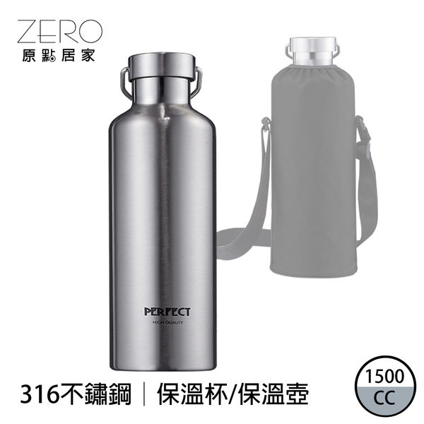 316 不鏽鋼 真空保溫瓶 保溫杯 運動設計1500CC