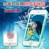 Iphone7防水手機殼-磨砂全包共振膜密封式手機保護套8色73pp65[時尚巴黎]