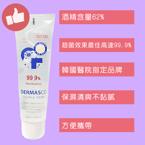 韓國DERMASCO抗菌乾洗手凝膠50ml(攜帶型)【UR8D】