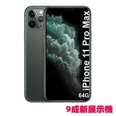 【9成新展示機】【送空壓殼+滿版玻璃保貼】APPLE iPhone 11 Pro Max 64G