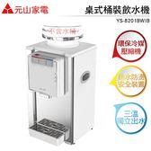 元山家電 桌式桶裝飲水機 YS-8201BWIB 不鏽鋼內膽 (不含水桶)