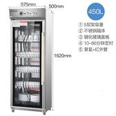 新品220v家用消毒櫃商用大容量立式不銹鋼單門450L廚房餐具消毒碗櫃