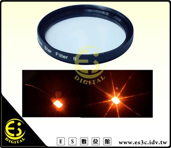 ES數位 Massa 專業級 八線 星芒鏡 ST8X 62mm 67mm 72mm