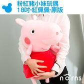 Norns 【粉紅豬小妹玩偶(18吋-紅佩佩-原版)】迪士尼 粉紅豬 佩佩 玩偶 禮物