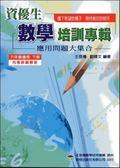 書資優生數學培訓專輯:6 年級(下冊)