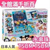 【AQ-S62】日本 日本 EPOCH 創意 DIY 玩具 夢幻星星水串珠 TSUM TSUM【小福部屋】