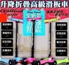 柚柚的店【03060-046正品瑞士米多漂移滑板車】 鋁合金鐵質3輪滑板車