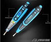 數顯感應測電筆多功能LED帶燈電工驗電筆螺絲刀安全優質試電  潮流前線