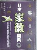 【書寶二手書T1/藝術_WGF】日本家徽圖典_丹羽基二、鈴木亨