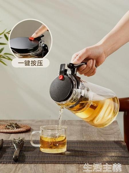 茶壺 富光飄逸杯泡茶壺玻璃茶壺茶水分離過濾泡茶杯花茶壺飄逸壺茶具 【MG大尺碼】
