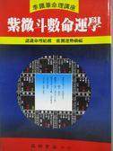 【書寶二手書T7/星相_MRK】紫微斗數命運學_李鐵筆