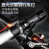 夜騎自行車燈車前燈強光可充電激光手電筒死飛山地車裝備車燈配件