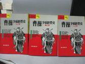 【書寶二手書T6/歷史_LCD】曹操爭霸經營史_1~3卷合售_陳文德
