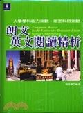 二手書博民逛書店 《朗文英文閱讀精析》 R2Y ISBN:9867491564│吳佳穎