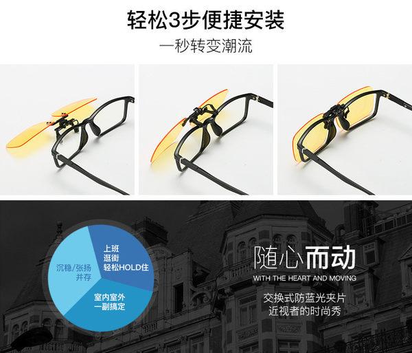 可上翻防藍光近視眼鏡夾片 多功能電競防輻射防疲勞夾片 男女款辦公護目眼鏡夾片