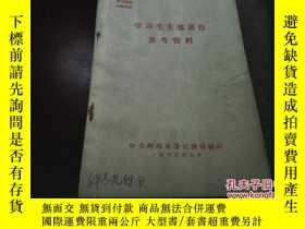 二手書博民逛書店《學習毛主席著作參考資料》中共蚌埠市委宣傳部罕見1965年7月Y