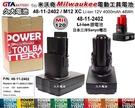 【久大電池】 米沃奇 Milwaukee 電動工具電池 48-11-2402 M12 XC 12V 4000mAh