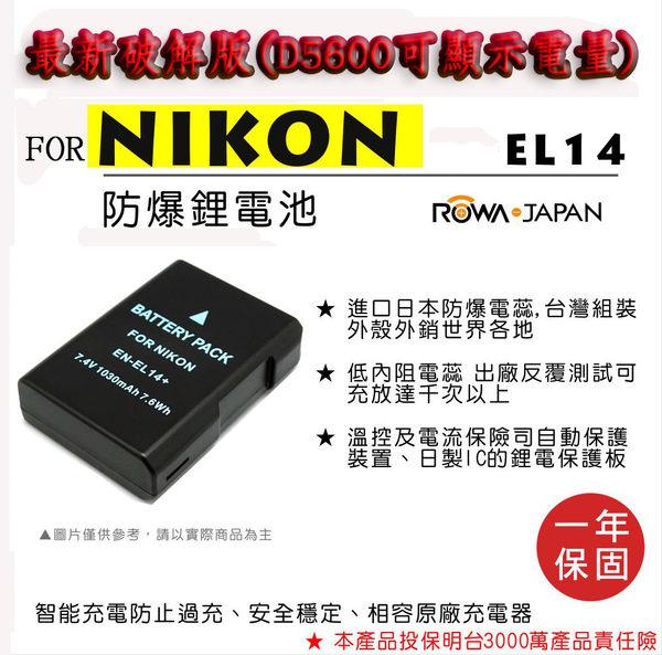 [最新破解版 D5600 可顯示電量 ] 樂華 NIKON EN-EL14 ENEL14 電池 外銷日本 原廠充電器可用