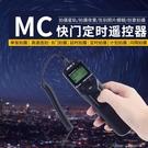 相機線唯卓仕MC定時快門線有線遙控器索尼佳能尼康奧林巴斯5D3 5D4 6D2 D850 小山好物