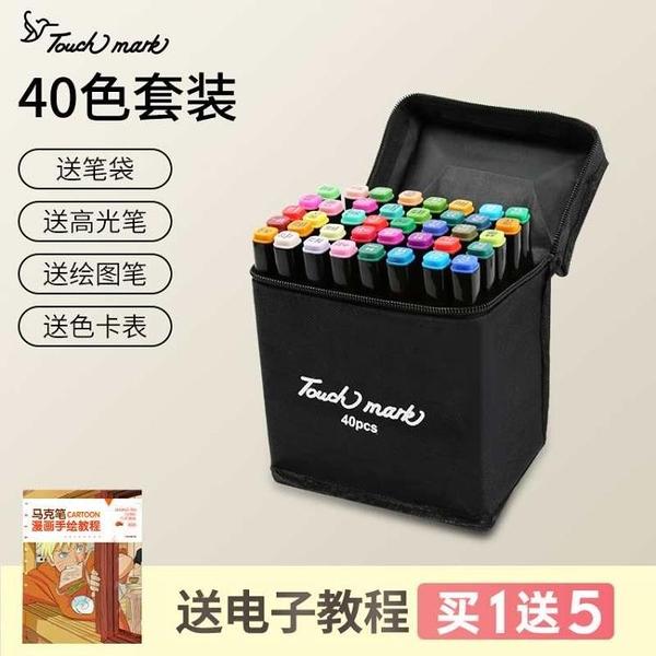 現貨 touchmark套裝色學生繪畫三代酒精油性彩色繪畫套裝包包