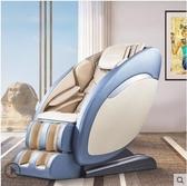 按摩椅美國西屋按摩椅家用全身全自動揉捏多功能電動老人豪華LX夏季新品