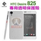 HTC Desire 825 專用透明保護殼 贈螢幕貼 CASE SHOP