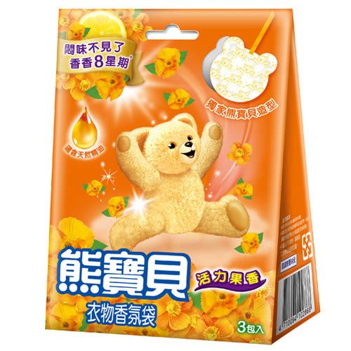 熊寶貝衣物香氛袋活力果香21g【愛買】