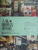 【書寶二手書T2/投資_WGU】人氣咖啡店成功記-概念對了開店就成功_金泰正