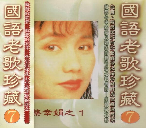 國語老歌珍藏7+8+9 蔡幸娟 CD (音樂影片購)