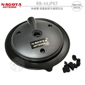 《飛翔無線3C》NAGOYA RB-MJPKT 無線電 氣壓磁吸天線固定座│公司貨│超薄型 磁鐵吸附 車機外接