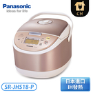 [Panasonic國際牌]10人份 鑽石微粒厚銅IH電子鍋 SR-JHS18