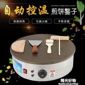 山東商用家用恒溫雜糧煎餅機電煎餅果子機煎餅鍋電鏊子煎餅工具 220V NMS陽光好物