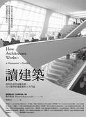 (二手書)讀建築:從柯比意到安藤忠雄,百大案例看懂建築的十大門道