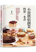 小資烘焙創業的第一本書:超好評食譜,以及從心理準備、成本估算到有效行銷等全方位創