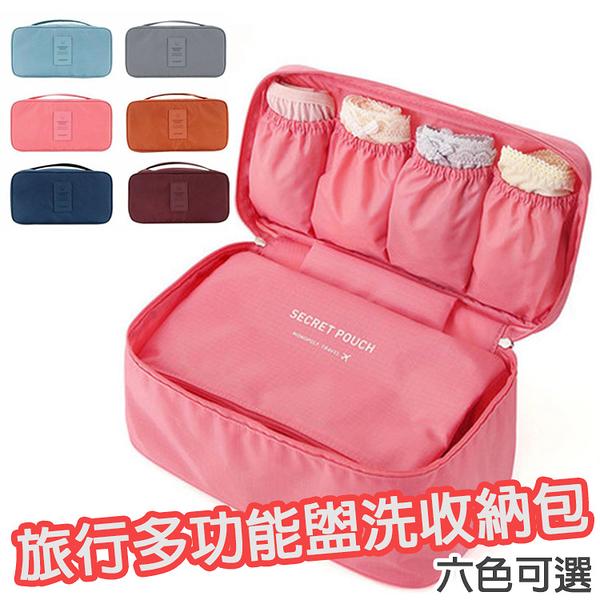 韓版 第二代 小飛機內衣包 盥洗包 內衣包 內褲 內衣 行李箱 化妝包 收納包【歐妮小舖】