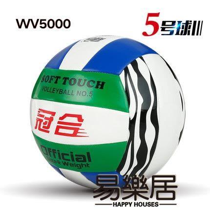 排球中考學生專用球硬排球